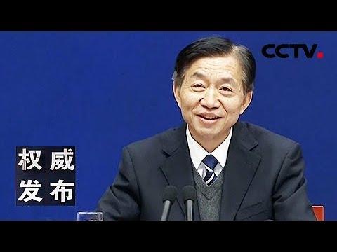 《权威发布》 20180201 国务院新闻办新闻发布会 | CCTV LIVE