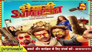 Bhaiyyaji Superhit | Sunny Deol Best movie 2018 | Trailer