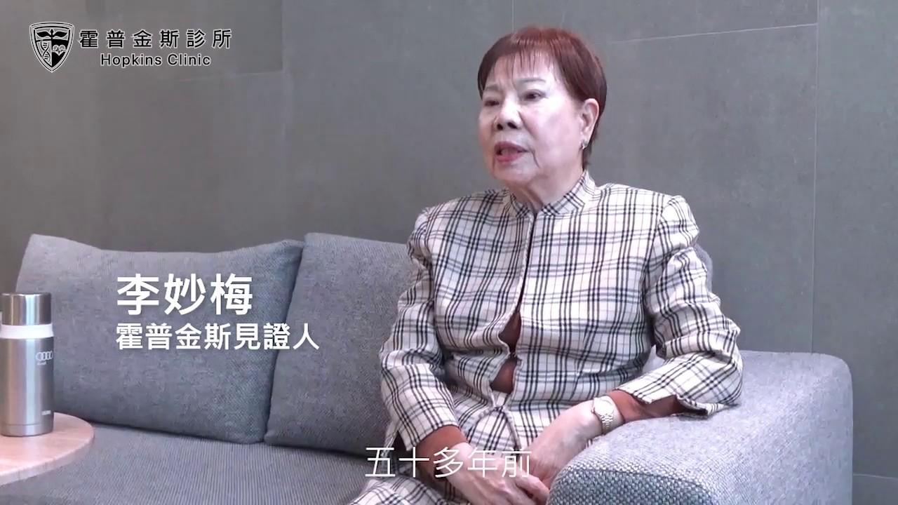 【霍普金斯見證人】李妙梅-透過CART卡特治療,本因退化性關節炎無法行走的夫人能再次起身行走