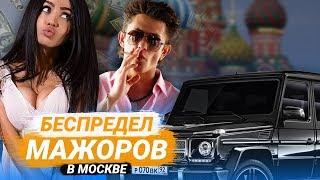 БЕСПРЕДЕЛ МАЖОРОВ В МОСКВЕ