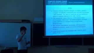 Лекция 11 | Современные технологии разработки ПО | Александр Смаль | CSC | Лекториум(, 2013-06-06T21:23:27.000Z)