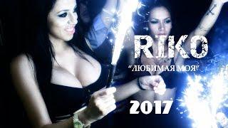 "RIKO - ""ЛЮБИМАЯ МОЯ""  2017"
