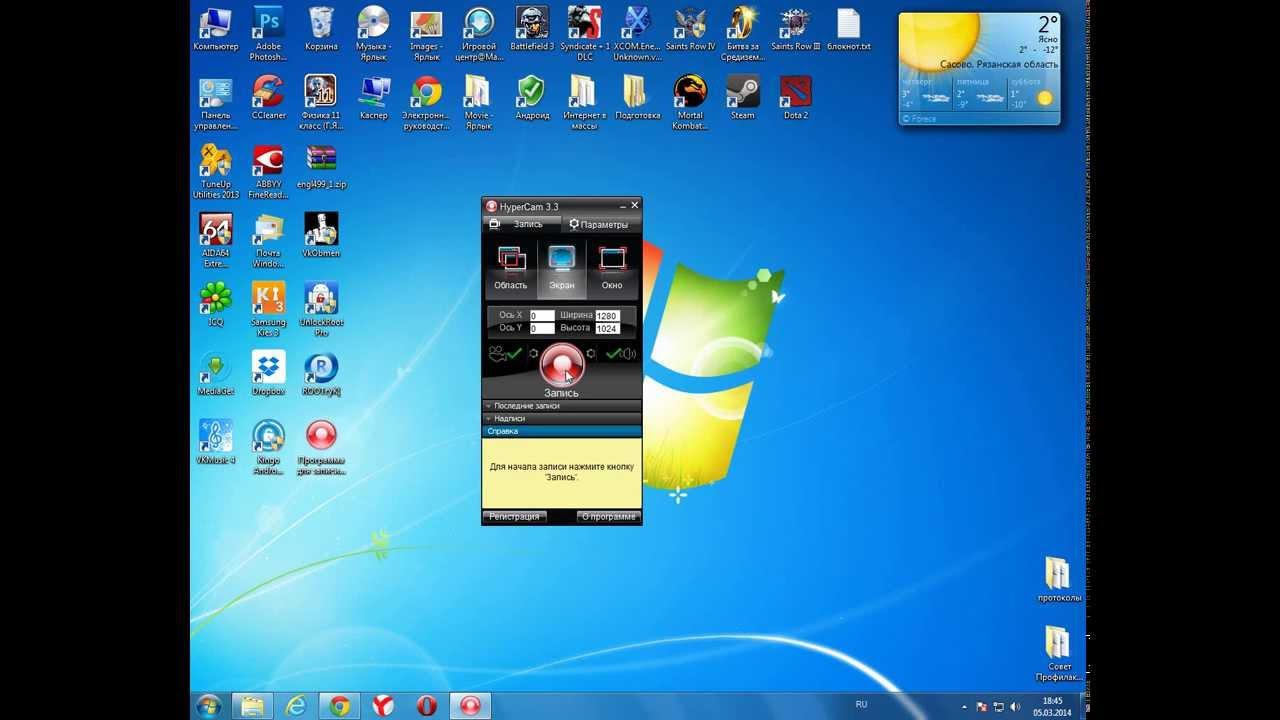 Программы для компьютера снимок экрана скачать