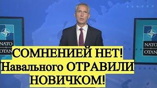 Срочно! Йенс Столтенберг выразил позицию НАТО на отравление Навального НОВИЧКОМ
