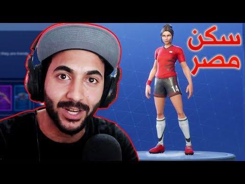 فورتنايت : جلد خنفشاري في سكن مصر ؟!!