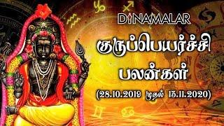 குரு பெயர்ச்சி பலன்கள் 2019 - 2020 | Guru Peyarchi  | Dinamalar Video