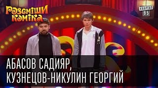 Рассмеши Комика, сезон 9, выпуск 16, Абасов Садияр, Кузнецов-Никулин Георгий.