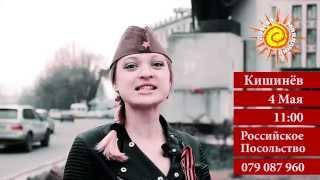 Добрая Молдавия приглашает на свою XXIX акцию