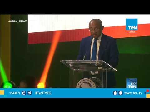 رئيس الكاف يشيد بنجاح مصر الكبير في تنظيم مصر لبطولة أمم أفريقيا