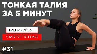 5-sm-stretching