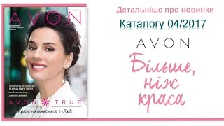 Новинки каталога 04 2017 Avon Украина