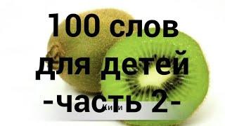 100 слов для детей 1-3 года! Развивающие мультики для детей  (2 часть)