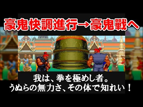 [LS-32短版] 豪鬼快調進行 - SUPER STREET FIGHTER II X [BSGPAC02BK,バッファ棒2]