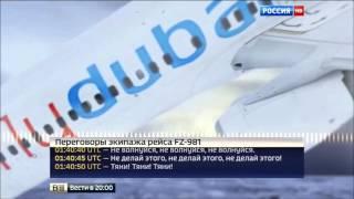 Нечеловеческие крики  Запись чёрного ящика разбившегося самолёта Boeing 737 FlyDubai Ростов на Дону