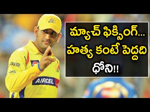 Dhoni Talks About The Chennai Super Kings Two-Years Suspended From The IPL | Oneindia Telugu