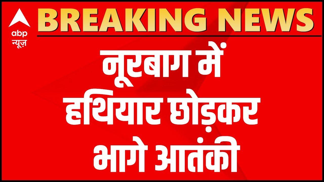 Srinagar के नूरबाग में हथियार छोड़कर भागे आतंकी, आतंकियों के तलाश में पूरे इलाके की घेराबंदी