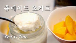 홈메이드 요거트와 유리병 우유, 비탄토니오 요거트메이커…