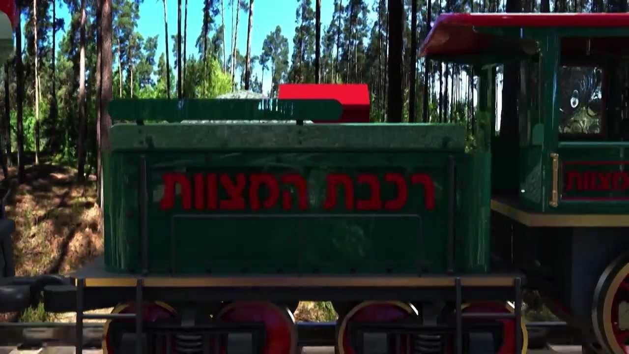 רכבת המצוות - השבת אבידה