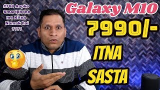 #768 Galaxy M10 M20 Price, Vivo Apex 2019, RN7 Hammer Test, Android Q, Vivo X25, Oppo R19