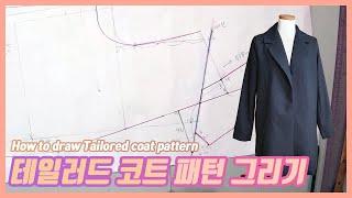 테일러드 코트 패턴 그리기
