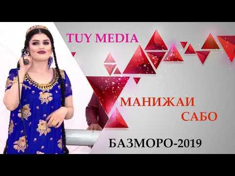 III-МАНИЖАИ САБО-MANIGHAI SABO-ТУЁНА-2019