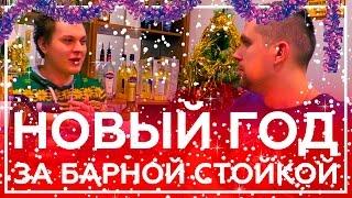 Новый год За Барной Стойкой