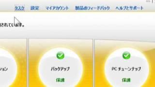 ノートン360使い方【誰でもわかるノートン360バージョン3.0】デモ
