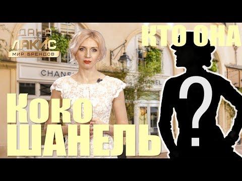 История жизни - Коко Шанель - кто она? Биографический мини фильм о Coco Chanel от канала Мир Брендов