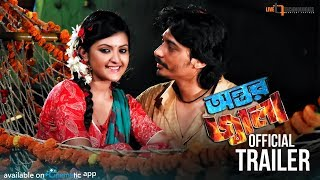 Antar Jala Official Trailer   Zayed Khan   Pori Moni   Malek Afsary   Antor Jala Bengali Movie 2017