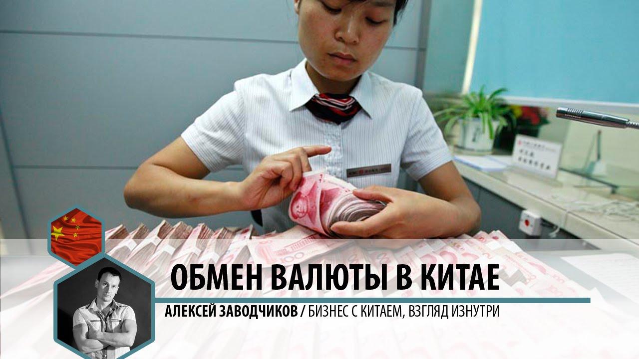 такое обмен денег в китае для пассивного отдыха