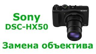 Ремонт фотоапарата Sony DSC-HX50 (Заміна об'єктива) / Repair digital camera (lens change)