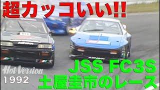 超カッコいい!! JSS FC3S 土屋圭市のレース【Best MOTORing】1992