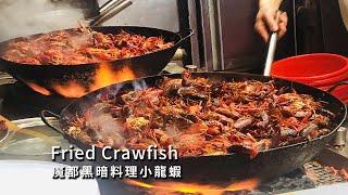 [4k]巨大鐵鍋翻炒!好吃到吸手指的鮮活小龍蝦 / 上海浦東