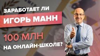 100 млн рублей на онлайн-школе или почему Игорь Манн отрастит бороду