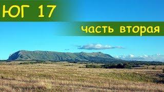 Юг 17 - часть вторая  [ Поход по горам Крыма ]