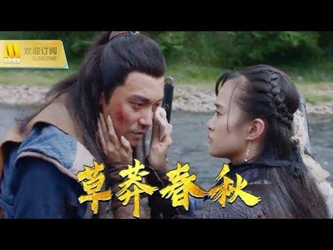 【1080P Full Movie】《草莽春秋(上)》江湖恩怨录(崔友斌 / 瞿璘 / 李岩 / 钱晨杰)