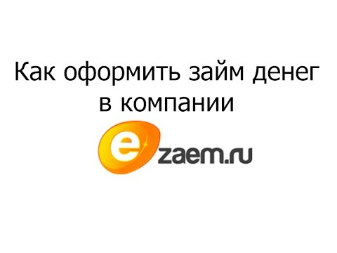 Как взять займ онлайн круглосуточно без отказа безработнымиз YouTube · Длительность: 1 мин16 с  · Просмотров: 35 · отправлено: 13.04.2017 · кем отправлено: ZaimOnline24