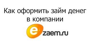 Как взять займ в компании Ezaem - займы на киви(Портал Деньги Займы - подскажет вам, как правильно оформить займ в компании Ezaem - или займ на киви кошелек...., 2014-07-04T19:44:24.000Z)