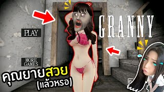 Beautiful Granny Funny Story The Series | DevilMeiji