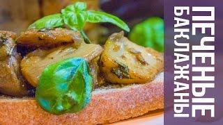 Баклажаны печеные с майонезным соусом и пряными травами