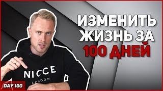 кАРДИНАЛЬНО Изменить Свою Жизнь за 100 ДНЕЙ - Моя История  День 100