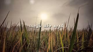 💕வறண்டு விட்ட காவிரியா💕Oru Nodi Piriyavum💕Rummy💕Hear with Heart💕