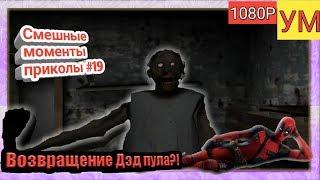 Granny - Смешные моменты приколы #19 - Возвращение Дэд пула?! - (1080Р-60FPS)