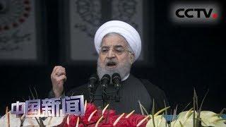 [中国新闻] 伊朗:考虑进一步提升浓缩铀丰度 并重启离心机 | CCTV中文国际