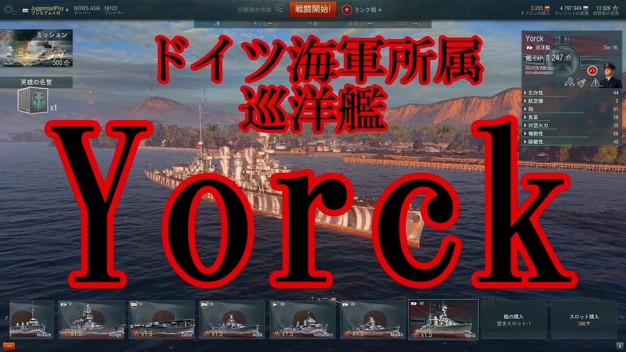 WoWs】Pixyが極める海戦術 Part....
