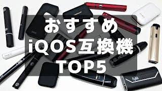 【おすすめiQOS互換機TOP5】味や本数、喫煙時間をアイコスと比べてランキングにしました!