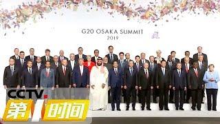 《第一时间》 20190629 1/2| CCTV财经