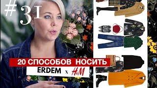 КОЛЛАБОРАЦИЯ ERDEM X H&M| 20 ИДЕЙ КАК НОСИТЬ | by Anna Germanova