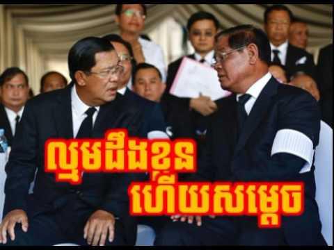 WKR World Khmer Radio Cambodia Hot News Today , Khmer News Today , Evening 17 03 2017 , Neary Khmer
