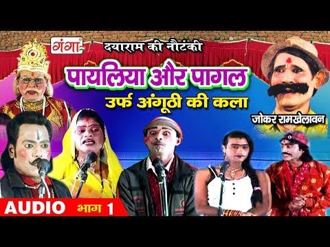 पायलिया और पागल - New Bhojpuri Nautanki 2018   Dehati Nautanki Audio
